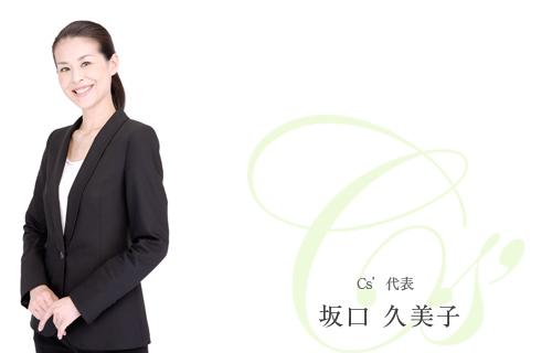 坂口 久美子