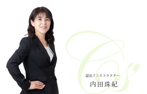 内田 珠紀